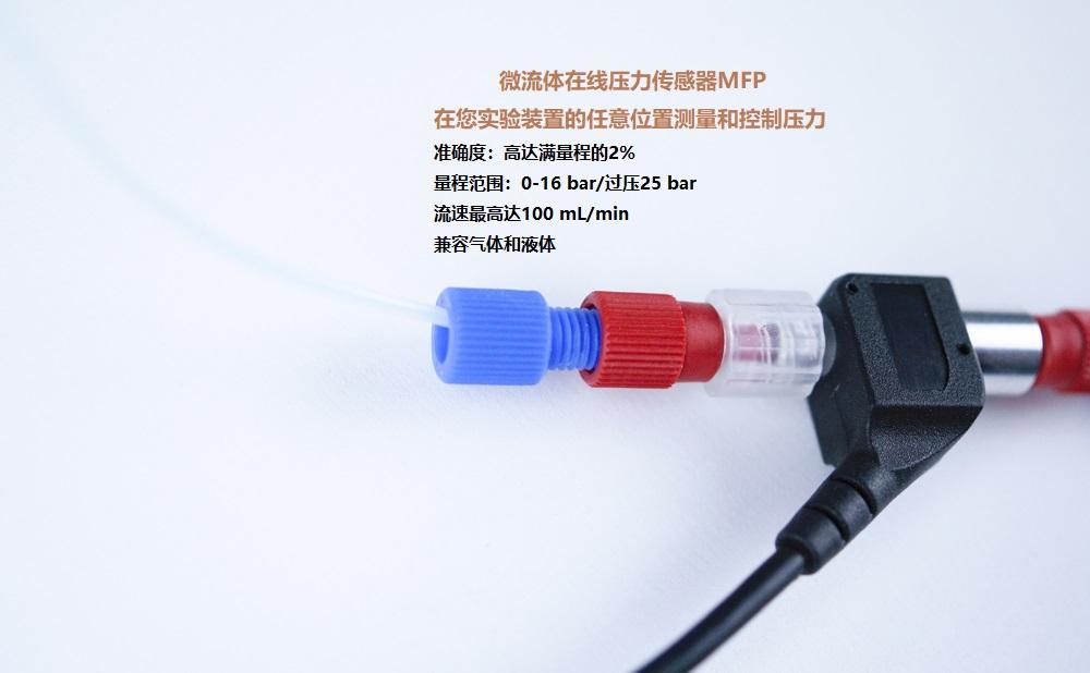 MFP微流体在线压力传感器